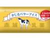 セブン【かじるバターアイス】カロリーと糖質は?太らない食べ方は?